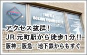 アクセス抜群!JR元町駅から徒歩1分!!
