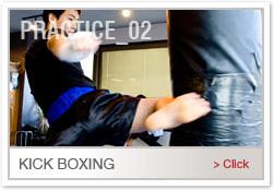 キックボクシング KICK BOXING